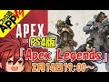 【Apex Legends】れいしー出演! PS4版を公開生放送!