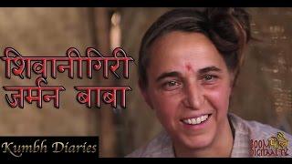 कश्मीर में रहने वाली जर्मन नागा साधु |  Female Naga Sadhu | शिवानीगिरी जी | सिंहस्थ कुंभ