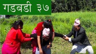 Nepali comedy Gadbadi 37  by www.aamaagni.com