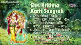 जन्माष्टमी स्पेशल || श्री कृष्ण आरती संग्रह ||आरती युगल किशोर की कीजे || Shri Krishna Aarti Sangrah