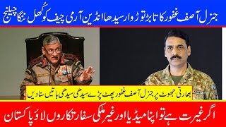 DG ISPR Asif Ghafoor Gave Brilliant Reply Indian Army Cheif On Twitter
