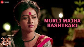 Murli Majha Kashtkari | VIP Gadhav | Bhau Kadam & Sheetal Ahirrao | Omkar Mahadik