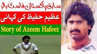 Azeem Hafeez Biography and Life Story in Urdu/ Hindi | Info Desk