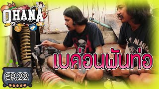 ครัวไรอ่ะ ! : เบค่อนพันท่อ