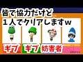 みんなで協力 Super Mario Maker2 妨害キノピオのせいで俺一人でプレイすることになったw マリオメーカー2