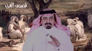 #x202b;مبارك بن شافي-قصص العرب-الروقي و قصته العجيبة#x202c;lrm;
