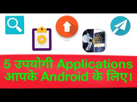 [Hindi - हिन्दी] 5 Useful Applications For Android - 5 उपयोगी ऍप्लिकेशन्स Android के लिए।