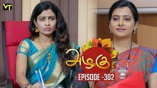 Azhagu - Tamil Serial | அழகு | Episode 302 | Sun TV Serials | 15 Nov 2018 | Revathy | Vision Time
