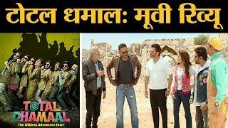 Download Total Dhamaal: Film Review   Ajay Devgn, Madhuri, Anil Kapoor   Indra Kumar Video