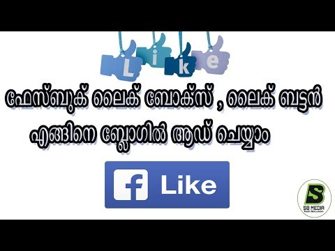How To Add Facebook Like Box On Blogger - Malayalam T Video ഫേസ്ബുക് ലൈക് ബോക്സ് , ലൈക് ബട്ടൻ #7