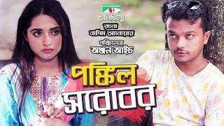Pangkil Sarobor | পঙ্কিল সরোবর । Bangla Telefilm | Allen Shubhro |  Payel | Channel i TV