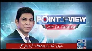 Corruption effects on society | Point of View | 18 June 2018 | 24 News HD