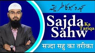 Sajda Sahw Ka Tariqa By Adv. Faiz Syed
