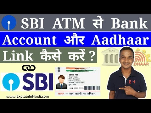 How To Link Aadhaar Card To State Bank Of India Account Number In SBI ATM Machine