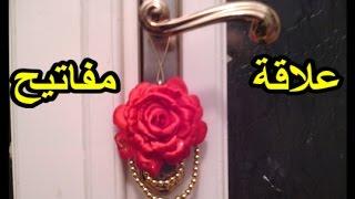 #x202b;خطوات صنع علاقة مفاتيح  الخزانة على شكل ورد جوري  Diy Floral Ribbon Headband#x202c;lrm;