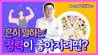 비뇨의학과 전문의가 알려주는 정력이 좋아지는 방법 - 비뇨의학과 박흥재 교수