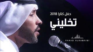 فهد الكبيسي - تخليني (حفل دار الأوبرا - كتارا) | 2018