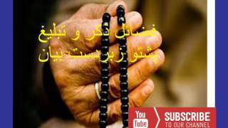 Fazail E Zikr o Tableegh Part 2 (Pushto Bayan)