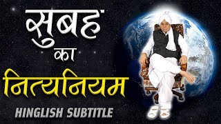 Nit Niyam - Jagat Guru Rampal Ji || Sant Rampal Ji Maharaj