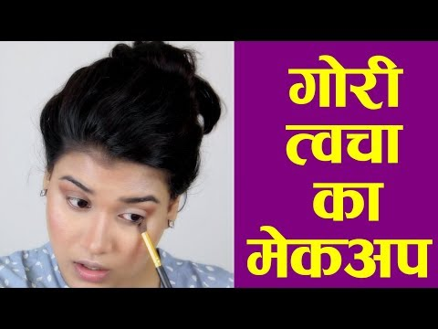 Makeup for Fair Skin - Indian (Hindi)