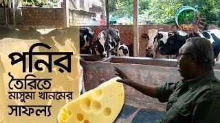 পনির তৈরি করে সফল মাসুমা খানম | কৃষি দিবানিশি | Shykh Seraj | Bangladesh Television |