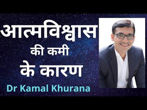 आत्मविश्वास की कमी और हीन भावना के कार || यह वीडियो आपकी जिंदगी बदल देगा || Kamal Khurana