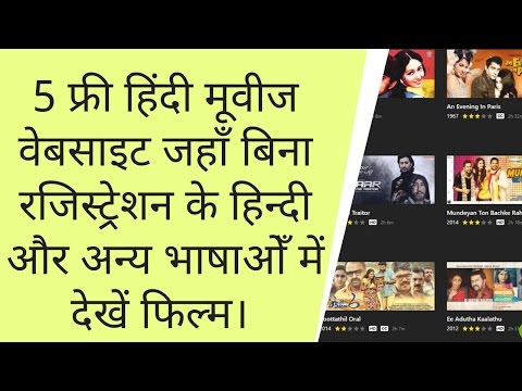 5 Best free websites to watch Hindi movies online without sign up | Hindi - Zero Level Tech