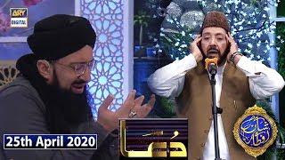 Shan e Iftar | Dua & Azan | 25th April 2020 | ARY Digital