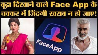 Face App से खुद को बूढ़ा तो दिखाया, ये गड़बड़झाला जानते हो? Privacy | Security Concerns