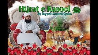 Hijrat e Rasool ﷺ Part 1 By Sayyed Aminul Qadri