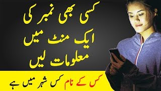 Kisi Bhi Number Ki Info Hasil Karain | Mobile Number Se Owner Ka Name Aur Address Maloom Karain