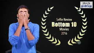 Selfie Review's BOTTOM 10 Movies 2016 | Tamil The Hindu