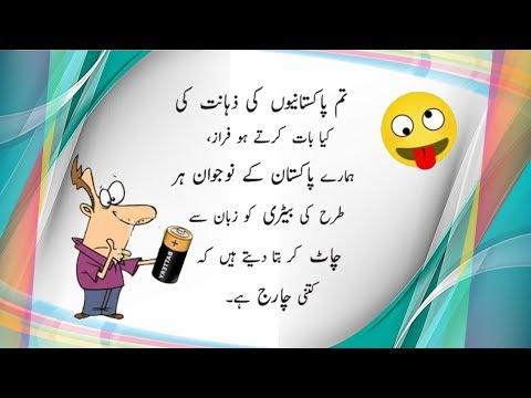 Funny Jokes In Urdu Whatsapp Funny Video Funny Jokes