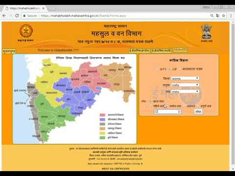How to view 8A of Nashik, Ahmednagar, Jalgoan using property number or name of property holder