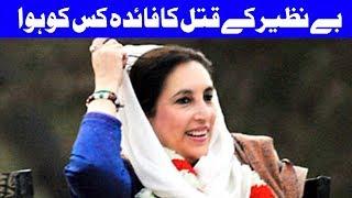 Banizeer Bhutto ka qatal case  - Headlines - 6:00 PM - 21 Sep 2017