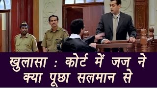 Salman Khan acquitted : Know what happened INSIDE the Jodhpur Court | वनइंडिया हिंदी