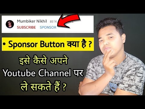 How to enable Sponsor Button for your Youtube Channel 2018    Sponsor बटन क्या है ?