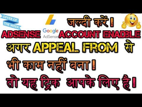 How to Disabled AdSense Account Enabled!! If Your Appeal Form Is Not Work!! So Use This Trick!!