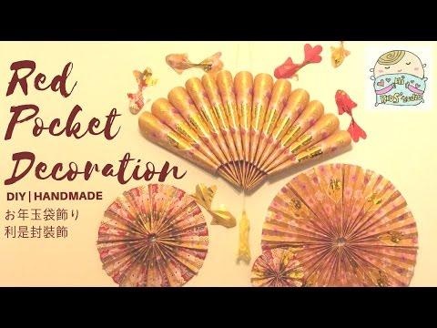 DIY Red Pocket Decoお年玉袋飾り 利是封裝飾 CNY Handmade Deco Crafts