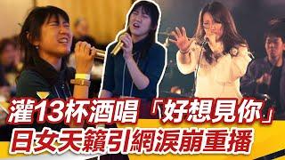 日女灌13杯酒唱「好想見你」!天籟引網友淚崩狂重播|三立新聞網SETN.com