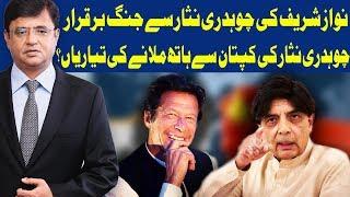 Dunya Kamran Khan Ke Sath - 19 April 2018 | Dunya News