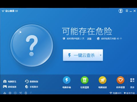 Kingsoft Antivirus Chinese Version Won't Uninstall - Learn the Kingsoft Chinese Removal Guides