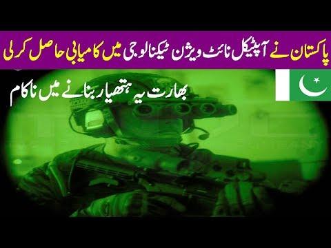 After JF 17 Thunder Pakistan Has got NVD Technology