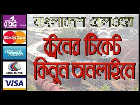 How to buy Train Ticket in online using Rocket | Bangladesh Railway. অনলাইনে ট্রেনের টিকেট