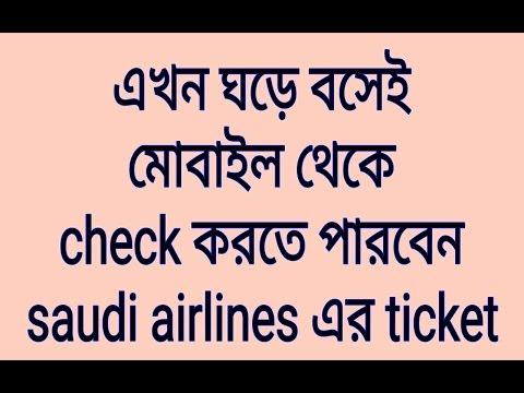 এখন ঘড়ে বসেই মোবাইল হতে check করতে পারবেন saudi airlines এর ticket
