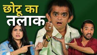 Chotu ka talaaq |छोटू का तलाक |Khandesh Hindi Comedy |Chotu Comedy