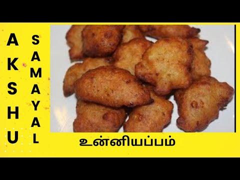 உன்னியப்பம் - தமிழ் / Unniyappam - Tamil