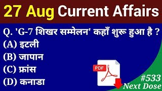 Next Dose #533 | 27 August 2019 Current Affairs | Daily Current Affairs | Current Affairs In Hindi