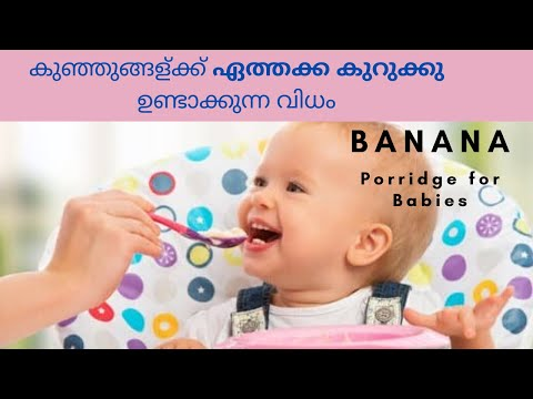 Ethakka Kurukku   Home Made Kerala Baby Food Recipe    6-12 Months