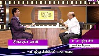 केपी र प्रचण्ड मध्ये को बढी धुर्त !!! Dr Surendra KC on Tamasoma Jyotirgamaya